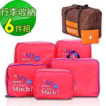 【韓版】行李收納袋6件組(收納袋+折疊拉桿手提袋)