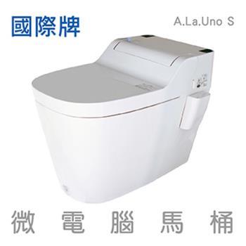 Panasonic A.La.UnoS 全自動清潔馬桶 免費到府丈量安裝