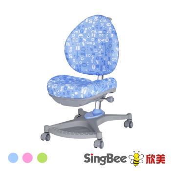 【SingBee欣美】138 卓越椅