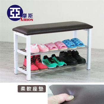 【Amos】歐式鐵腳典藏款舒適透氣軟墊穿鞋椅/鞋架