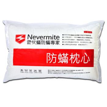 【Nevermite雷伏螨】天然精油防蟎枕心