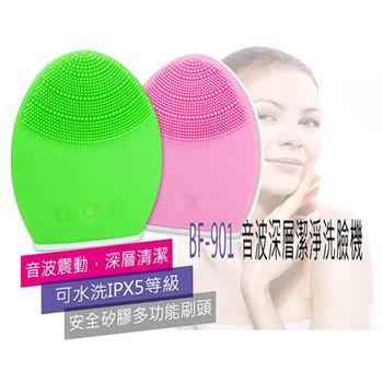 【KINYO】可水洗電池式音波深層潔淨洗臉機(BF-901)