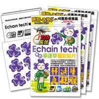 ECHAIN TECH 紫色幸運草 長效驅蚊|防蚊貼片 60片x3包組