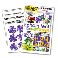 ECHAIN TECH 紫色幸運草 長效驅蚊|防蚊貼片 (1包/60片)