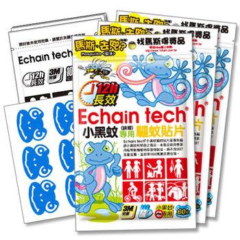 ECHAIN TECH 蜥蜴BOBO~小黑蚊專用 長效驅蚊∣防蚊貼片60片 X3包組