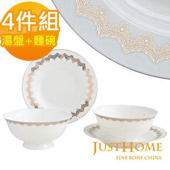 【Just Home】帕維亞骨瓷蕾絲紋樣4件餐具組(麵碗+湯盤)