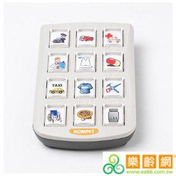 【樂齡網】電話速撥器