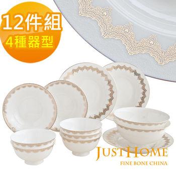 【Just Home】帕維亞骨瓷蕾絲紋樣12件餐具組(碗盤超值組)