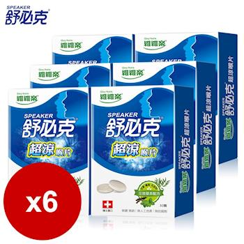 【維維樂】舒必克超涼喉片30顆/盒*6入