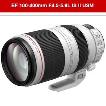 『贈UV保護鏡+拭鏡布』【Canon】EF 100-400mm II F4.5-5.6L IS USM 大白兔(公司貨) 11/12前回函送8000元郵政禮券