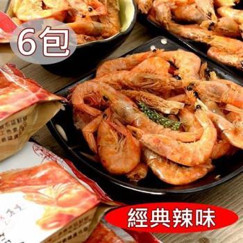 愛上新鮮 超好吃卡拉脆蝦辣味*6包