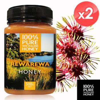 【紐西蘭恩賜】瑞瓦瑞瓦蜂蜜2瓶組 (500公克*2瓶)