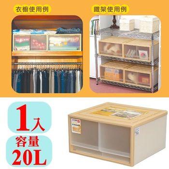 【愛家收納生活館】Love Home 柔和簡約風格抽屜整理箱 (20L) (雙抽)