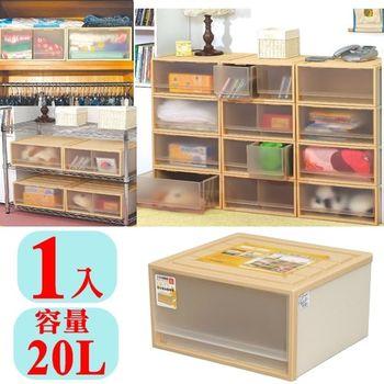 【愛家收納生活館】Love Home 柔和簡約風格抽屜整理箱 (20L) (單抽)
