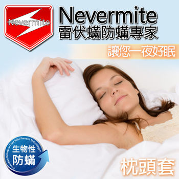 【Nevermite雷伏蟎】天然精油 防蟎枕頭套