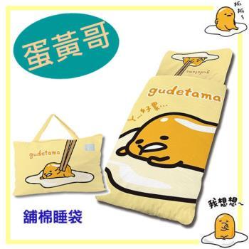 蛋黃哥舖棉兒童睡袋-(4.5*5尺)