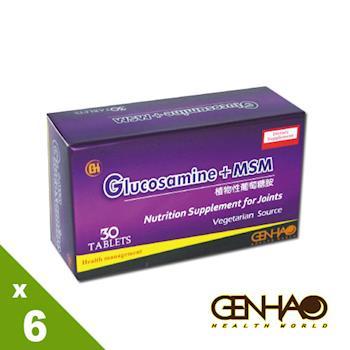 【GENHAO】植物性葡萄糖胺 6盒(30粒/盒)