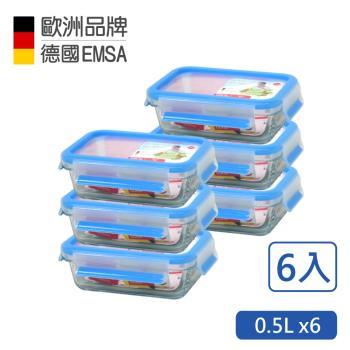 【德國EMSA】專利上蓋無縫頂級 玻璃保鮮盒德國原裝進口(保固30年)(0.5x6)超值六入組