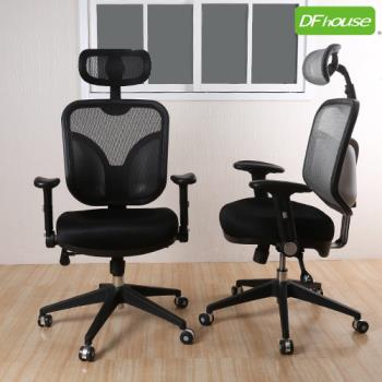 《DFhouse》狄倫收納式人體工學辦公椅-兩色