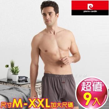 【Pierre Cardin 皮爾卡登】吸濕排汗針織開襟平口褲 (9入組)