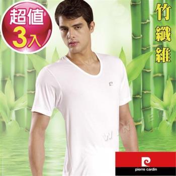 【Pierre Cardin 皮爾卡登】抑菌消臭竹纖維U領短袖(3件組)-台灣製造  採天然棉質纖維,舒適柔軟