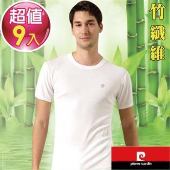 【Pierre Cardin 皮爾卡登】抑菌消臭竹纖維圓領短袖(9件組)-台灣製造  採天然棉質纖維,舒適柔軟