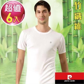 【Pierre Cardin 皮爾卡登】竹纖維圓領短袖(6件組)-台灣製造