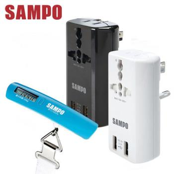 SAMPO聲寶 萬國充電器轉接頭和行李吊秤EP-U141AU2+BF-L1402AL