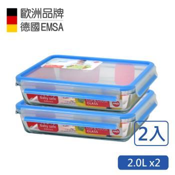 【德國EMSA】專利上蓋無縫頂級 玻璃保鮮盒德國原裝進口(保固30年)(2.0x2)