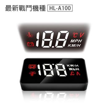 戰鬥機種HL-A100 OBD2多功能HUD抬頭顯示器(2008年後車款適用)附遮光罩