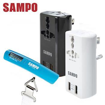 SAMPO聲寶萬國充電器轉接頭和行李吊秤EP-U141AU2+BF-L1402AL