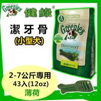 【新品】美國Greenies 健綠潔牙骨 小型犬2-7公斤專用 /薄荷/ (12oz/43支入) 寵物飼料 牙齒保健磨牙