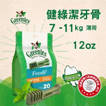 【送西莎】美國Greenies 健綠潔牙骨 中型犬7-11公斤專用 /薄荷/ (12oz/20入) 寵物飼料 牙齒保健磨牙
