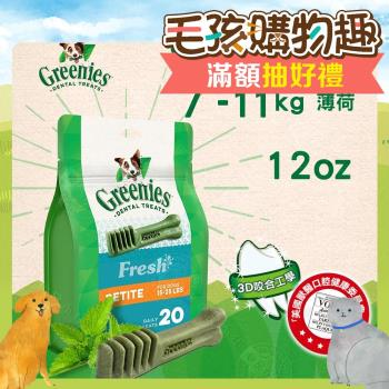 Greenies美國健綠潔牙骨中型犬7-11公斤專用/12oz/20入薄荷
