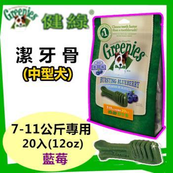 【新品】美國Greenies 健綠潔牙骨 中型犬7-11公斤專用 /藍莓/ (12oz/20入) 寵物飼料 牙齒保健磨牙