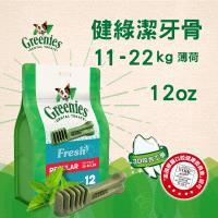 【新品】美國Greenies 健綠潔牙骨 中大型犬11-22公斤專用 /薄荷/ (12oz/12支入) 寵物飼料 牙齒保健磨牙