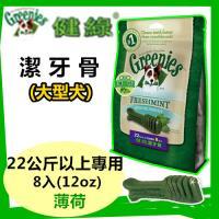 【新品】美國Greenies 健綠潔牙骨 大型犬22公斤以上專用 /薄荷/ (12oz/8支入) 寵物飼料 牙齒保健磨牙