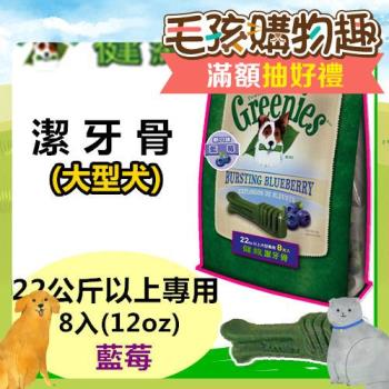 美國Greenies健綠潔牙骨大型犬22公斤以上用/12oz/8入藍莓