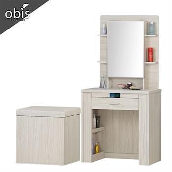【obis】化妝桌/化妝椅 夏緹絲2.5尺化妝台(含椅子)
