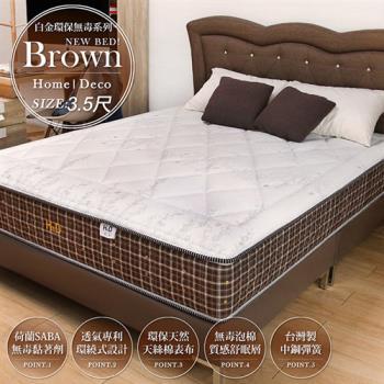 H&D 白金環保無毒系列Brown伯朗天絲環繞透氣獨立筒床 單人加大3.5X6.2尺