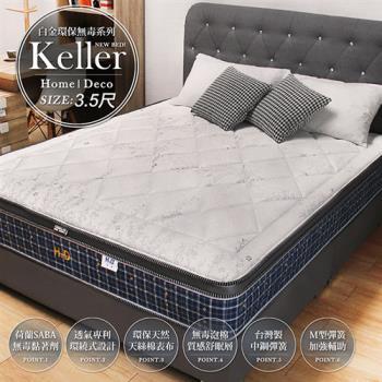 H&D 白金環保無毒系列Keller凱勒天絲環繞透氣護邊硬式三線獨立筒床墊 雙人5X6.2尺