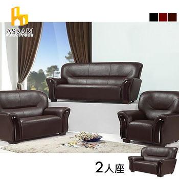 ASSARI-舒適雅致風格雙人皮沙發