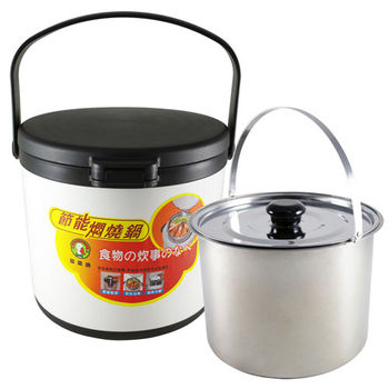鵝頭牌 節能斷熱燜燒鍋4.7L