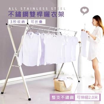 【莫菲思】佳可-200cm全不鏽鋼升級豪華防風X型曬衣架/掛衣架