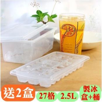 愛家收納生活館 小塊製冰盒27格(1盒+1冰桶)