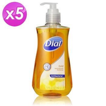 【美國  Dial 】經典黃金皂洗手乳 (7.5oz/221ml) 5入組
