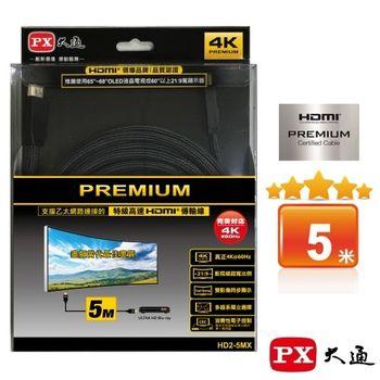 PX大通 HD2-5MX 4K60Hz超高畫質PREMIUM特級高速HDMI 2.0編織影音傳輸線 5米