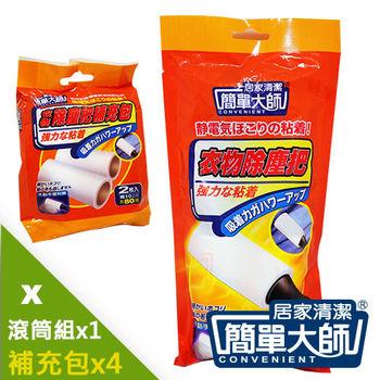 簡單大師-衣物除塵把組(除塵把1組+補充包*4)