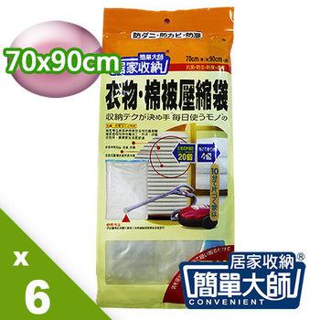 簡單大師-衣物棉被壓縮袋70*90公分(超值6入組)