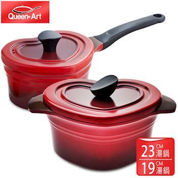 韓國Queen Art 陶瓷不沾雙鍋4件組-心形湯鍋23CM(1鍋+1蓋)+心形湯鍋19CM(1鍋+1蓋)